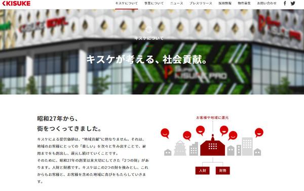 愛媛のパチンコチェーン「キスケPAO」グループ6店舗・従業員15人が新型コロナウイルスに感染。会食職場クラスターとして認定される