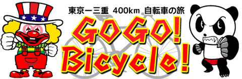 bicycle_logo