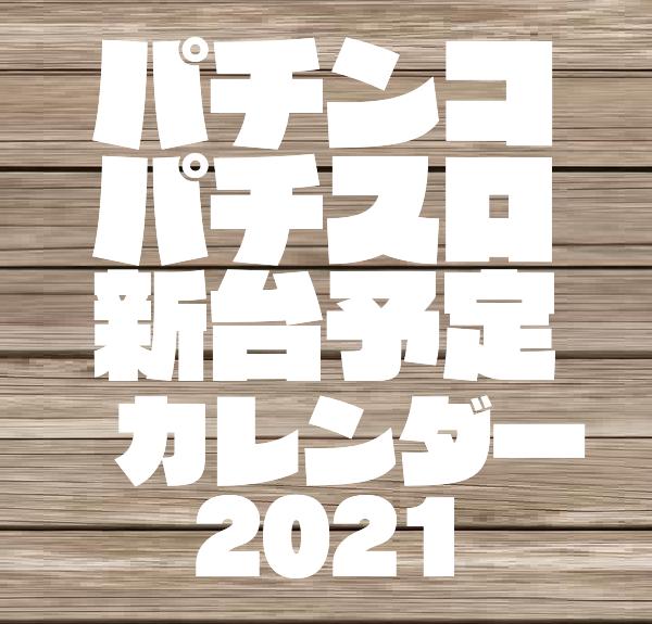 新台カレンダー2021