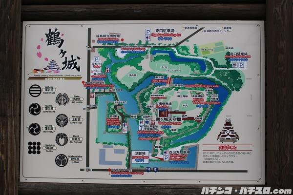 会津若松2-23