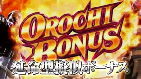 orochi023