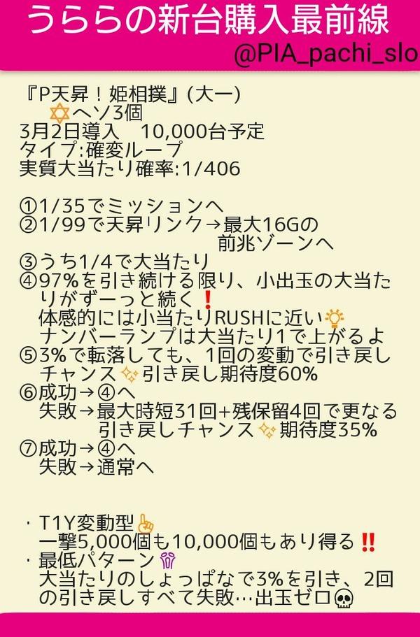 姫相撲202001141700-01
