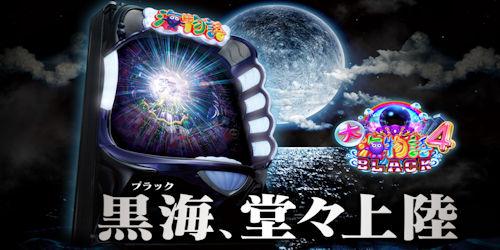 【新台】SANYO「P大海4スペシャルブラック」の簡易スペック情報きたあああああ 初代スペック完全復活!!