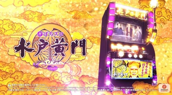 ぱちスロ水戸黄門10