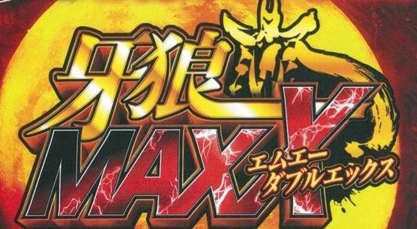 【超悲報】P牙狼MAXX、導入延期か GW間に合わないとの噂