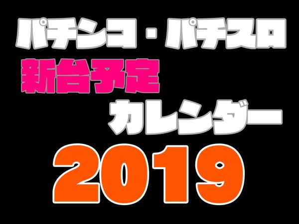 新台カレンダー2019