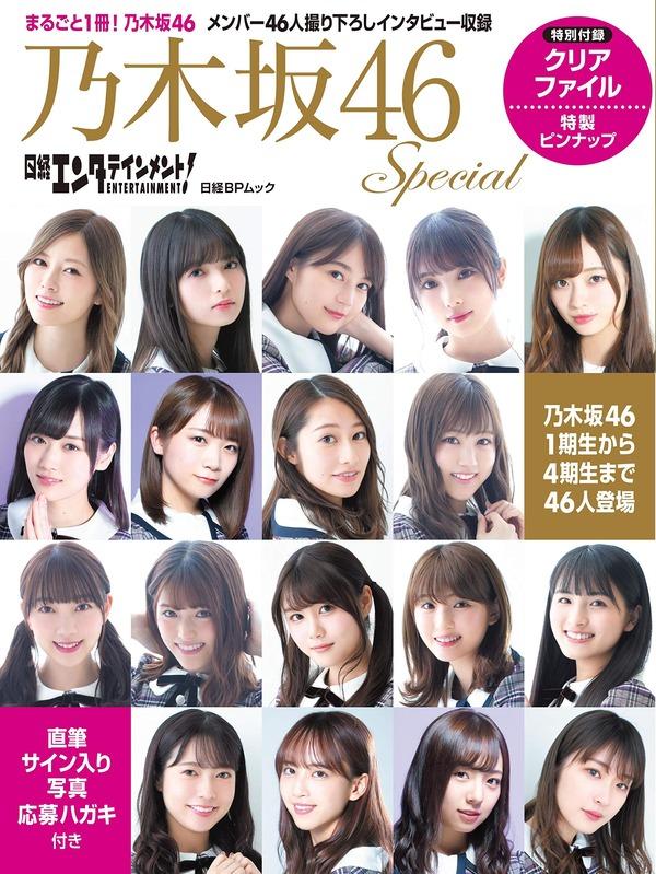 京楽の新台予定きたぞー 9月に冬ソナ甘、10月に乃木坂46が登場。