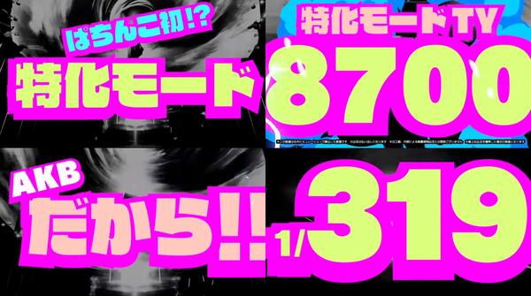 ぱちんこAKB48-03-02