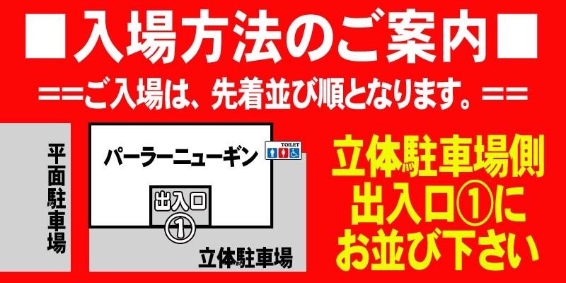 パチンコ・パチスロ.com : 【画像あり】ニューギン直営店「先行 ...
