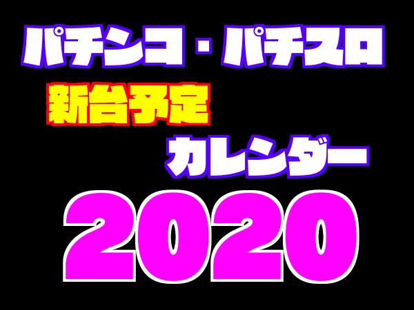 新台カレンダー2020