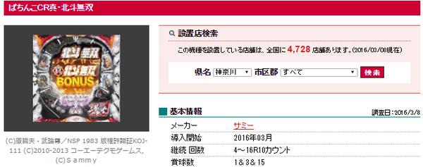 hokutomusou2