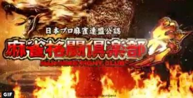 麻雀格闘倶楽部参02