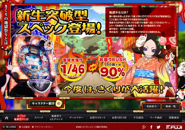 jigoku235000