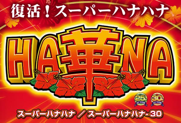 【新台】パイオニア「スーパーハナハナ」感想・評判まとめ!7000枚近く出てる台も!?