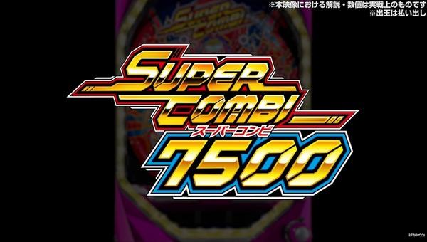 スーパーコンビ11