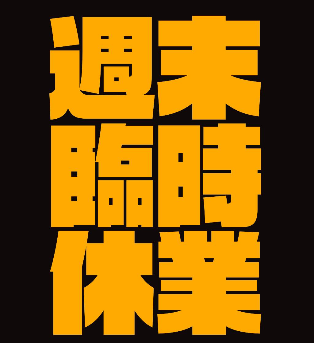 kyuugyo