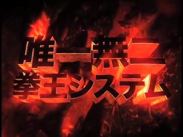 ぱちんこCR北斗の拳6拳王006