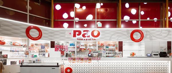 愛媛県のパチンコチェーン「キスケPAOグループ」が従業員の新型コロナウイルス感染を発表。スーパーキスケPAO等の6店舗を営業中止へ