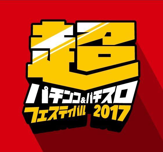 超会議2017