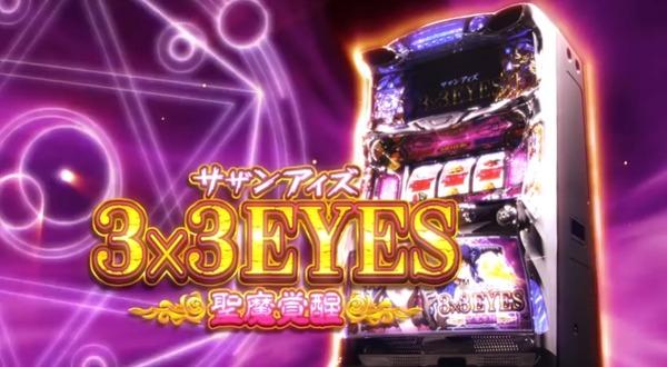 3×3eyes09