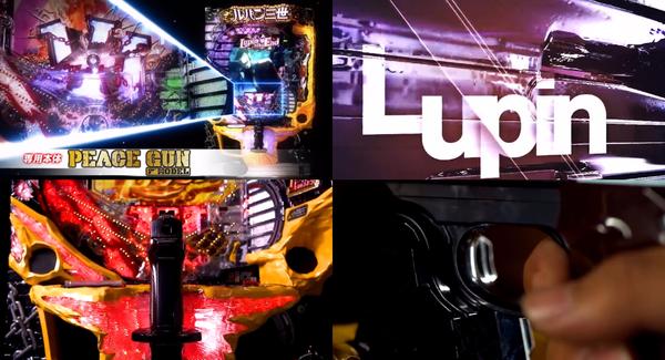 lupin04
