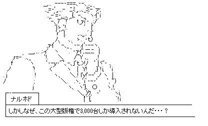 逆転裁判03