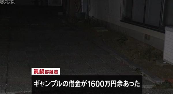 父親を車ごと池にドボン 殺人容疑で借金1600万持ちのパチンカス・眞鍋和彦(無職)が逮捕