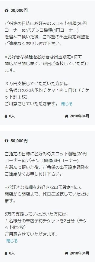 新装開店03