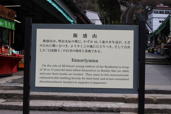会津若松初日059