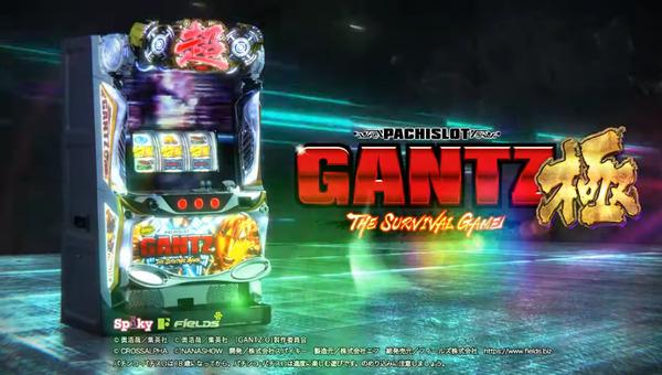 GANTZ09