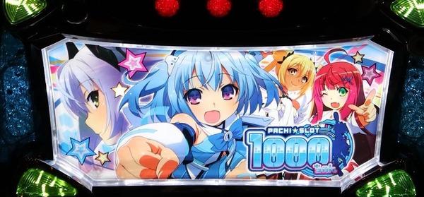 【新台】オーイズミ「パチスロ1000ちゃん」感想・評判・評価まとめ! とりあえず1000ちゃんが可愛いな!!