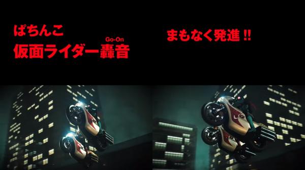 ぱちんこ 仮面ライダー 轟音(5)
