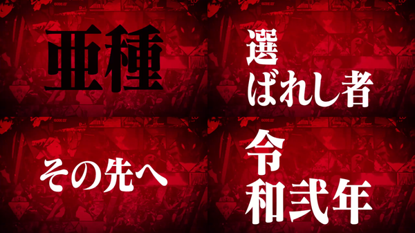 P新世紀エヴァンゲリオン決戦~真紅~ ビスティ 新台04