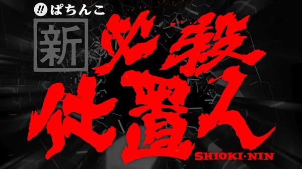 20190705shioki