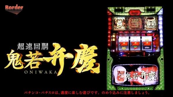 ooniwaka024