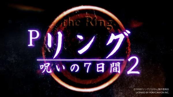 Pリング 呪いの7日間2(12)