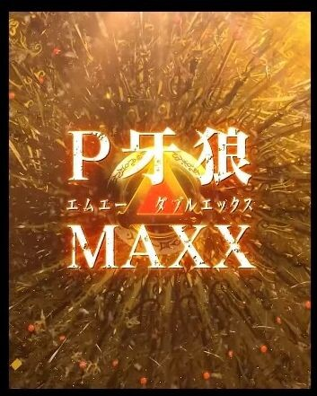 【新台】サンセイ「P牙狼MAXX」の業界人試打レポートきたああああああ 右打ち中は3カウントチャージでほぼ即当り、金翔枠