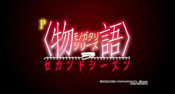 P〈物語〉シリーズ セカンドシーズ06