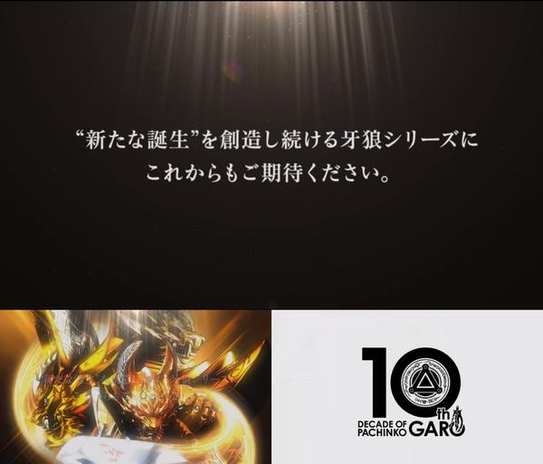 garo12