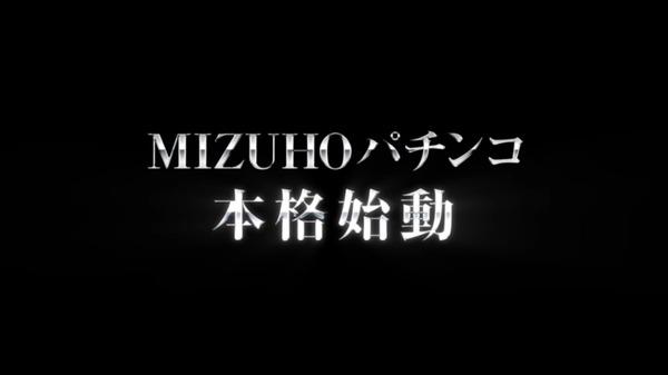 mizuho016