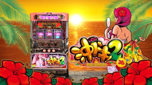 【新台】ユニバ「沖ドキ!2」PV公開きてたぁぁああああああああああああ いつの時代も愛される沖ドキ!を