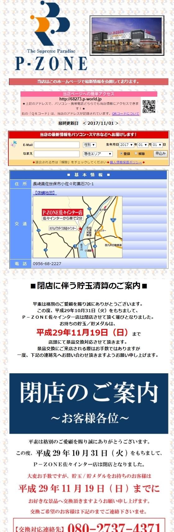 長崎北006