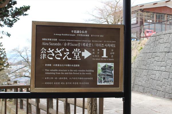 会津若松初日067