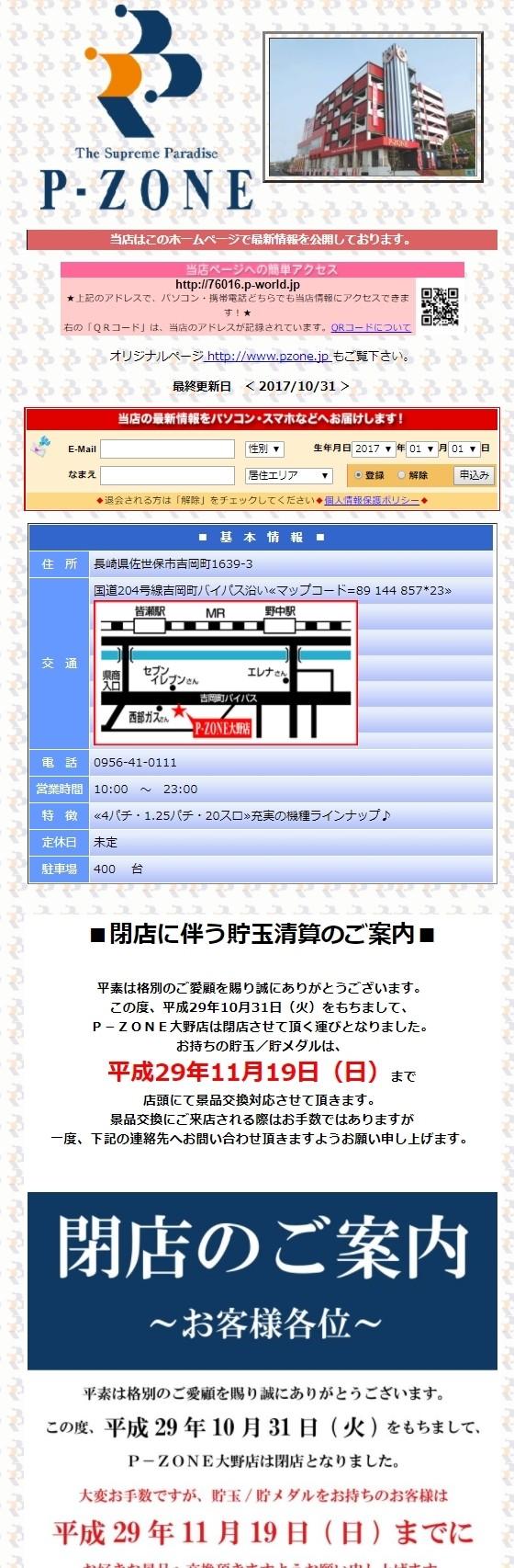 長崎北003