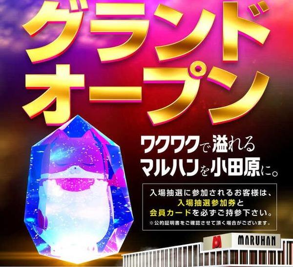 【画像あり】今話題の「マルハン小田原店」のイエローカード(保留4止め禁止)が公開されるwwww