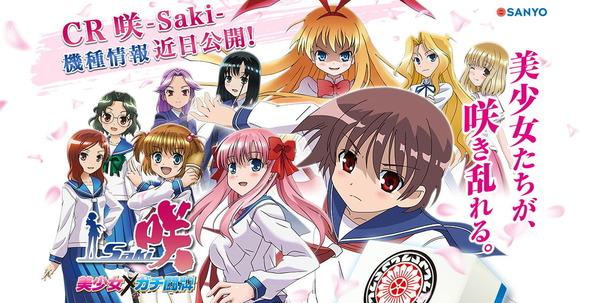 saki2