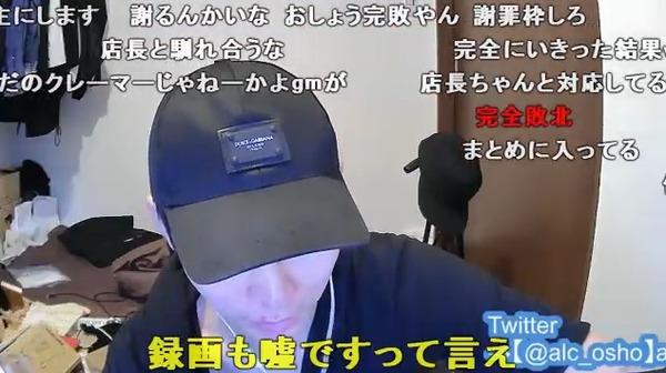 【動画】マルハン全店を出禁になったニコ生主さん現るwww 店長との電話でのバトルも公開www