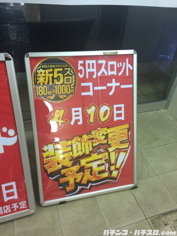 会津若松2-62