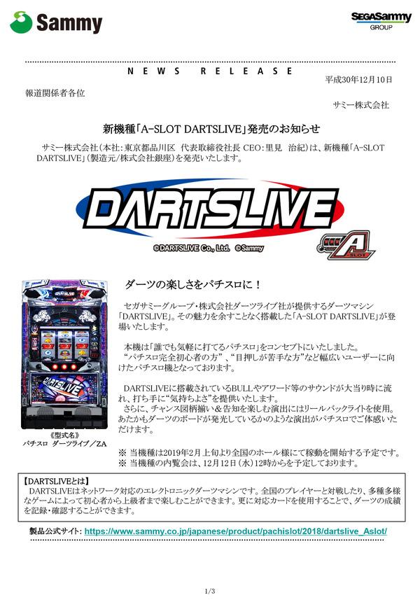 20181210_smps_darts-1