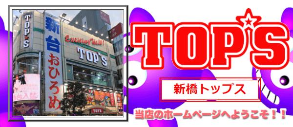tops-min